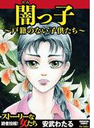 【1-5セット】闇っ子~戸籍のない子供たち~(ストーリーな女たち)