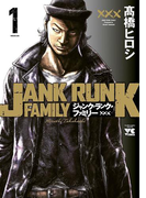 【全1-2セット】ジャンク・ランク・ファミリー(ヤングチャンピオン・コミックス)
