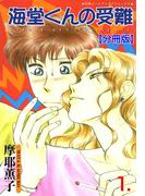 【全1-4セット】海堂くんの受難【分冊版】(男子上等!)