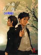 【全1-4セット】最後の三月【分冊版】(男子上等!)