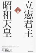 立憲君主昭和天皇 上巻
