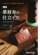 一流サンプル職人が教える本格革財布の仕立て方 (Professional Series)