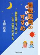 睡眠教育のすすめ 睡眠改善で子どもの生活、学習が向上する