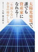 太陽光発電で、誰でも資産家になれる! 一生困らないお金の増やし方 (bio books)