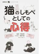 猫のしもべとしての心得 (Nなるほど!の本)