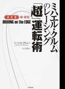 ミハエル・クルムのレーシング「超」運転術 DRIVING on the EDGE 改訂版 新・新装