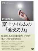 富士フイルムの『変える力』 華麗なる方向転換ができたすごい技術の秘密