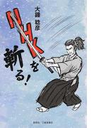 NHKを斬る!