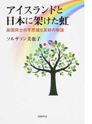 アイスランドと日本に架けた虹 島国同士の不思議な友好の物語