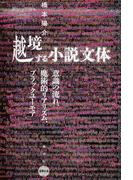越境する小説文体 意識の流れ、魔術的リアリズム、ブラックユーモア (水声文庫)