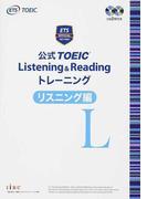 公式TOEIC Listening & Readingトレーニング リスニング編