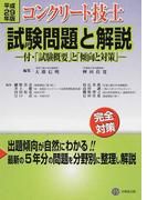 コンクリート技士試験問題と解説 完全対策 平成29年版