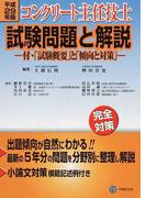 コンクリート主任技士試験問題と解説 完全対策 平成29年版