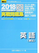 大学入試センター試験実戦問題集英語〈筆記〉 (2018−駿台大学入試完全対策シリーズ)