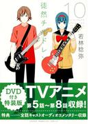 DVD付き 徒然チルドレン(10)特装版 (講談社キャラクターズライツ)