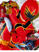 スーパー戦隊 Official Mook 21世紀 vol.5 魔法戦隊マジレンジャー (講談社シリーズMOOK)