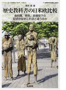歴史教科書の日米欧比較 食料難、移民、原爆投下の記述がなぜこれほど違うのか
