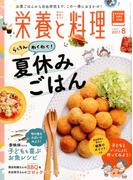 栄養と料理 2017年 08月号 [雑誌]