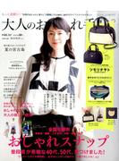 大人のおしゃれ手帖 2017年 08月号 [雑誌]