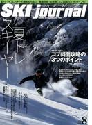 SKI JOURNAL (スキー ジャーナル) 2017年 08月号 [雑誌]