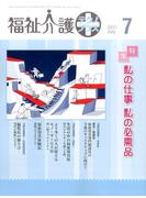 福祉介護TECHNO (テクノ) プラス 2017年 07月号 [雑誌]