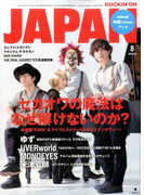 ROCKIN'ON JAPAN (ロッキング・オン・ジャパン) 2017年 08月号 [雑誌]
