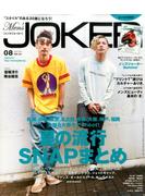 Men's JOKER (メンズ ジョーカー) 2017年 08月号 [雑誌]
