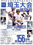 第99回全国高校野球選手権 埼玉大会展望号 2017年 8/6号 [雑誌]