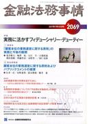 金融法務事情 2017年 7/10号 [雑誌]