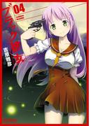 ブラック彼女 4(MFコミックス アライブシリーズ)