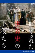 血塗られた世界史の主役たち