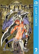 BLUE DRAGON ラルΩグラド 2(ジャンプコミックスDIGITAL)