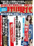 週刊現代 2017年7月1日号(週刊現代)