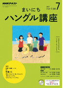 NHKラジオ まいにちハングル講座 2017年7月号(NHKテキスト)