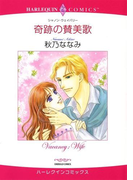 ハイスペック ヒロイン セレクトセット vol.3(ハーレクインコミックス)