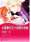 漫画家 内田一奈 セット vol.3(ハーレクインコミックス)