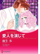 漫画家 麻生歩セット vol.3(ハーレクインコミックス)