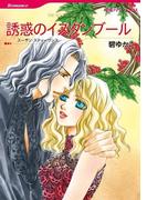 漫画家 碧ゆかこセット vol.3(ハーレクインコミックス)