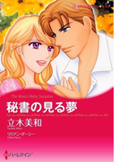 漫画家 立木美和 セット vol.2(ハーレクインコミックス)