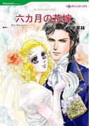 漫画家 宮本果林セット vol.2(ハーレクインコミックス)