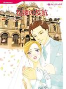漫画家 森素子 セット vol.2(ハーレクインコミックス)