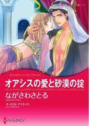 漫画家 ながさわさとる セット vol.3(ハーレクインコミックス)