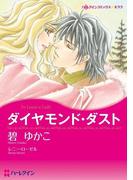 家族想いヒロインセット vol.4(ハーレクインコミックス)