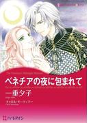 宿敵との恋セレクトセット vol.5(ハーレクインコミックス)