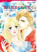 宿敵との恋セレクトセット vol.4(ハーレクインコミックス)