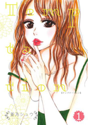 Temptation(絶対恋愛Sweet)