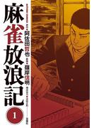 麻雀放浪記 : 1(アクションコミックス)