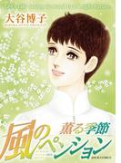 風のペンション―薫る季節―(ジュールコミックス)