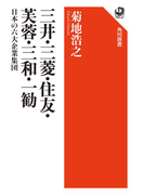 三井・三菱・住友・芙蓉・三和・一勧 日本の六大企業集団(角川選書)