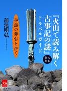 『火山で読み解く古事記の謎』トラベルガイド【文春e-Books】(文春e-book)